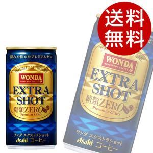 ワンダ エクストラショット 185g 90本 (アサヒ WONDA コーヒー 缶コーヒー) 『送料無料』※北海道・沖縄・離島を除く|drinkmarchais