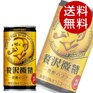 サントリー ボス 贅沢微糖 190g 90本 (BOSS コーヒー 缶コーヒー) 『送料無料』※北海道・沖縄・離島を除く drinkmarchais
