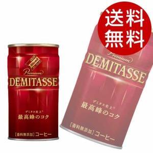 ダイドー デミタスコーヒー 150g 90本 (ブレンドコーヒー 缶コーヒー) 『送料無料』※北海道・沖縄・離島を除く|drinkmarchais
