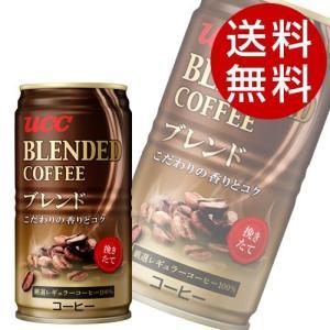 UCC ブレンドコーヒー 185g 90本 (缶コーヒー 珈琲) 『送料無料』※北海道・沖縄・離島を除く