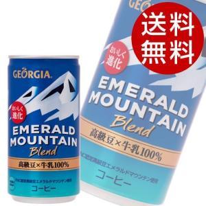 コカ・コーラ ジョージア エメラルドマウンテンブレンド 185g 90本 (ブレンドコーヒー 缶コーヒー) 『送料無料』※北海道・沖縄・離島を除く|drinkmarchais