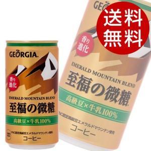 コカ・コーラ ジョージア エメラルドマウンテンブレンド 至福の微糖 185g 90本 (ブレンドコーヒー 缶コーヒー) 『送料無料』※北海道・沖縄・離島を除く|drinkmarchais