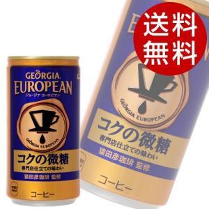 コカ・コーラ ジョージア ヨーロピアンコクの微糖 185g 90本 (缶コーヒー 珈琲) 『送料無料』※北海道・沖縄・離島を除く|drinkmarchais
