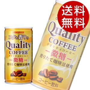 サンガリア クオリティコーヒー微糖 185g 90本 (缶コーヒー 珈琲) 『送料無料』※北海道・沖縄・離島を除く|drinkmarchais