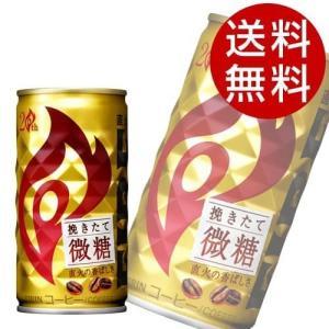キリン ファイア 挽きたて微糖 185g 90本 (缶コーヒー 珈琲) 『送料無料』※北海道・沖縄・離島を除く