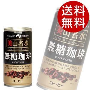 京都美山名水 無糖コーヒー 190g 90本 (ブラック 缶コーヒー) 『送料無料』※北海道・沖縄・離島を除く|drinkmarchais
