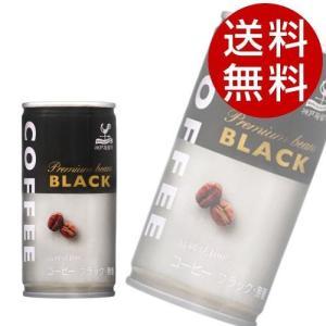 神戸居留地 ブラックコーヒー 185g 90本 (珈琲 缶コーヒー) 『送料無料』※北海道・沖縄・離島を除く|drinkmarchais