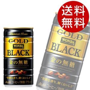 ワンダ ゴールドブラック 金の無糖 185g 90本 (アサヒ WONDA コーヒー 缶コーヒー) 『送料無料』※北海道・沖縄・離島を除く|drinkmarchais