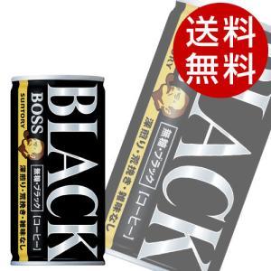 サントリー ボス 無糖ブラック 185g 90本 (BOSS コーヒー 缶コーヒー) 『送料無料』※北海道・沖縄・離島を除く|drinkmarchais