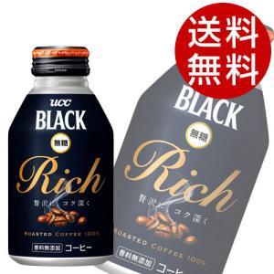 UCC BLACK無糖 DEEP&RICH 275g 48本 (ブラック 缶コーヒー) 『送料無料』※北海道・沖縄・離島を除く|drinkmarchais