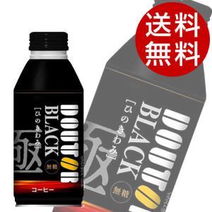 ドトールコーヒー レアルブラック 400g 48本 (無糖 缶コーヒー) 『送料無料』※北海道・沖縄・離島を除く|drinkmarchais