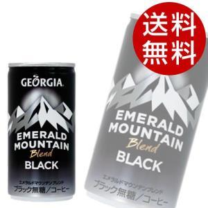 コカ・コーラ ジョージア エメラルドマウンテンブレンドブラック 185g 90本 (無糖 缶コーヒー) 『送料無料』※北海道・沖縄・離島を除く|drinkmarchais