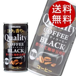 サンガリア クオリティブラック 185g 90本 (無糖 缶コーヒー) 『送料無料』※北海道・沖縄・離島を除く|drinkmarchais