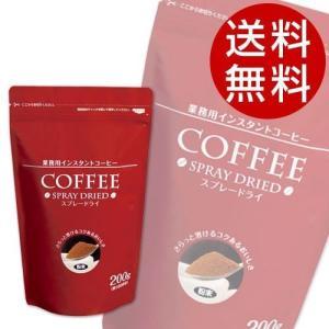 インスタントコーヒー スプレードライコーヒー 200g 12袋 (業務用 大容量 粉) 『送料無料』※北海道・沖縄・離島を除く|drinkmarchais