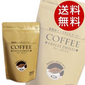 インスタントコーヒー フリーズドライコーヒー 200g 12袋 (業務用 大容量 粉) 『送料無料』※北海道・沖縄・離島を除く|drinkmarchais