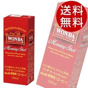 ワンダ モーニングショット 朝専用 紙パック 200ml 48本 (アサヒ WONDA コーヒー) 『送料無料』※北海道・沖縄・離島を除く|drinkmarchais