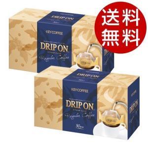 キーコーヒー ドリップオン オフィス用 60杯(30杯入×2箱) (ドリップコーヒー ドリップバッグ) 『送料無料』※北海道・沖縄・離島を除く|drinkmarchais