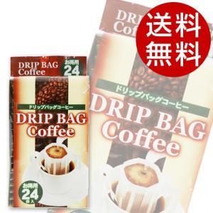 徳用ドリップバッグ 576袋(24袋入×24パック) (ドリップコーヒー ホットコーヒー 珈琲) 『送料無料』※北海道・沖縄・離島を除く|drinkmarchais