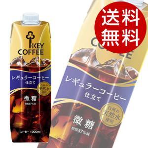 キーコーヒー テトラアイスコーヒー 微糖 1L(1000ml) 12本 (ボトルコーヒー 珈琲) 『送料無料』※北海道・沖縄・離島を除く|drinkmarchais