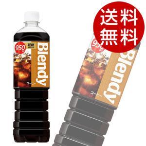 AGF ブレンディ 低糖 900ml 24本 (Blendy コーヒー ボトルコーヒー) 『送料無料』※北海道・沖縄・離島を除く|drinkmarchais