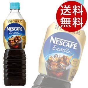 ネスレ ネスカフェ エクセラ ボトルコーヒー 甘さひかえめ 900ml 24本 『送料無料』※北海道・沖縄・離島を除く|drinkmarchais