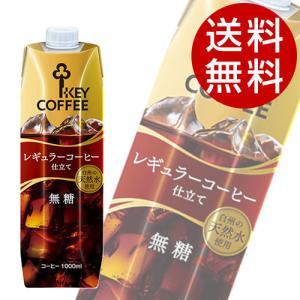 キーコーヒー テトラアイスコーヒー 無糖 1L(1000ml) 12本 (ボトルコーヒー 珈琲) 『送料無料』※北海道・沖縄・離島を除く|drinkmarchais
