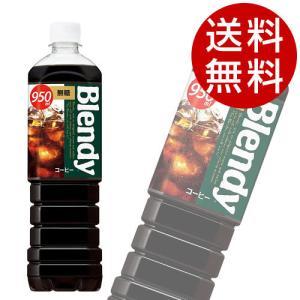 AGF ブレンディ 無糖 900ml 24本 (Blendy コーヒー ボトルコーヒー) 『送料無料』※北海道・沖縄・離島を除く|drinkmarchais