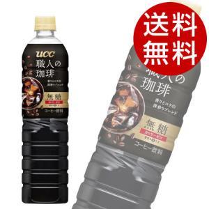 UCC 職人の珈琲 無糖 930ml 24本 (コーヒー ボトルコーヒー) 『送料無料』※北海道・沖縄・離島を除く|drinkmarchais