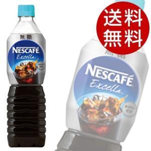 ネスレ ネスカフェ エクセラ ボトルコーヒー 無糖 900ml 24本 (ネスレ コーヒー ボトルコーヒー) 『送料無料』※北海道・沖縄・離島を除く|drinkmarchais
