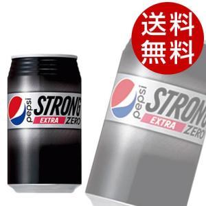 サントリー ペプシストロング ゼロ 340ml 48本 (ペプシコーラ 炭酸飲料) 『送料無料』※北海道・沖縄・離島を除く|drinkmarchais