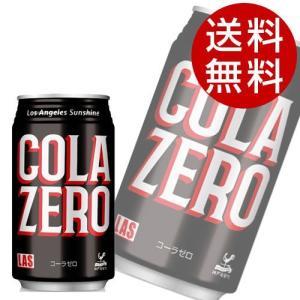 神戸居留地 LASコーラ ゼロ 350ml 48本 (LASコーラ 炭酸飲料) 『送料無料』※北海道・沖縄・離島を除く|drinkmarchais