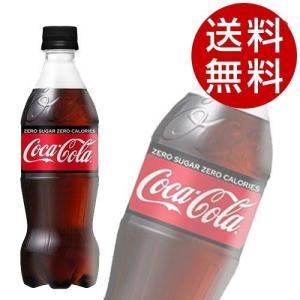 コカ・コーラ ゼロ 500ml 48本 (コカコーラ Coca-Cola) 『送料無料』※北海道・沖縄・離島を除く|drinkmarchais