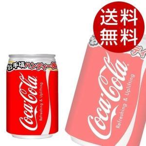 コカ・コーラ コカコーラ 280ml 72本 (コカコーラ Coca-Cola) 『送料無料』※北海道・沖縄・離島を除く|drinkmarchais