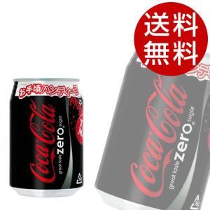 コカ・コーラ コカコーラ ゼロ 280ml 72本 (コカコーラ Coca-Cola) 『送料無料』※北海道・沖縄・離島を除く