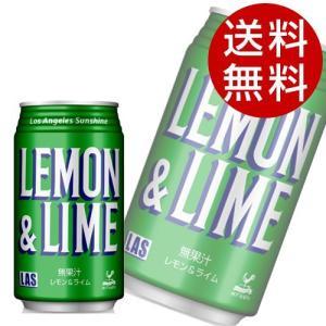 神戸居留地 LAS レモンライム 350ml 48本 (炭酸飲料 ソーダ) 『送料無料』※北海道・沖縄・離島を除く|drinkmarchais