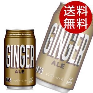 神戸居留地 LAS ジンジャーエール 350ml 48本 (炭酸飲料) 『送料無料』※北海道・沖縄・離島を除く|drinkmarchais