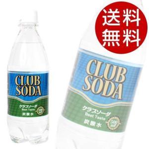 クラブソーダ(炭酸水) 500ml 48本 (炭酸水 ソーダ) 『送料無料』※北海道・沖縄・離島を除く|drinkmarchais