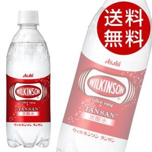 ウィルキンソンタンサン 500ml×48本 (アサヒ 炭酸水) 『送料無料』※北海道・沖縄・離島を除く|drinkmarchais