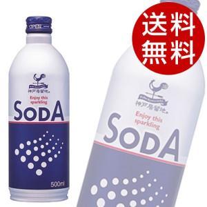 神戸居留地 ソーダ ボトル缶 500ml 48本 (炭酸水 ソーダ) 『送料無料』※北海道・沖縄・離島を除く|drinkmarchais