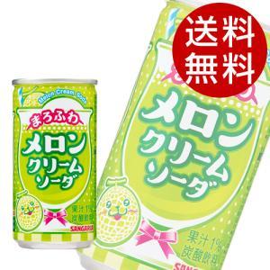 サンガリア ふわっと メロンクリームソーダ 190g 90本 (炭酸飲料 ソーダ 缶ジュース) 『送料無料』※北海道・沖縄・離島を除く|drinkmarchais