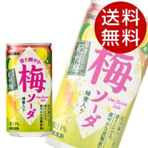 サンガリア 梅ソーダ 190g 90本 (炭酸飲料 ソーダ 缶ジュース) 『送料無料』※北海道・沖縄・離島を除く|drinkmarchais