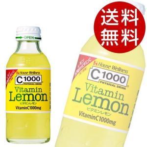 C1000 ビタミンレモン 140ml 60本(30本入×2箱) (ビタミン 栄養補給 ハウスウェルネスフーズ) 『送料無料』※北海道・沖縄・離島を除く|drinkmarchais