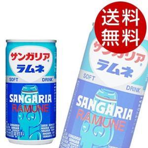 サンガリア ラムネ 190g 90本 (炭酸飲料 ソーダ 缶ジュース) 『送料無料』※北海道・沖縄・離島を除く|drinkmarchais