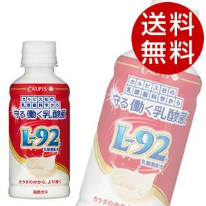 カルピス 守る働く乳酸菌 200ml 48本 (乳酸菌飲料 カルピス) 『送料無料』※北海道・沖縄・離島を除く|drinkmarchais