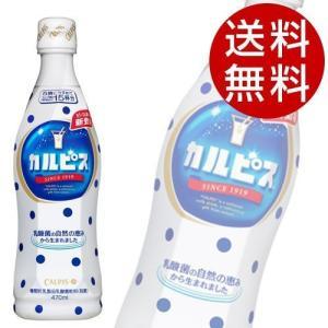カルピス 希釈ボトル 470ml 15本 (カルピス 乳酸菌飲料) 『送料無料』※北海道・沖縄・離島を除く|drinkmarchais