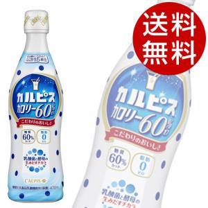 カルピス カロリー60%オフ 希釈ボトル 470ml 12本 (カルピス 乳酸菌飲料) 『送料無料』※北海道・沖縄・離島を除く|drinkmarchais
