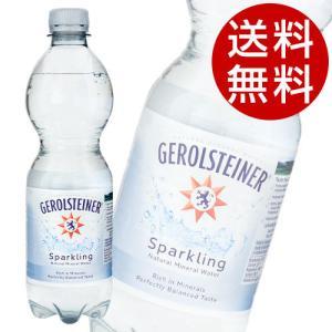 ゲロルシュタイナー ミネラルウォーター 500ml 48本 (炭酸水 GEROLSTEINER) 『送料無料』※北海道・沖縄・離島を除く|drinkmarchais