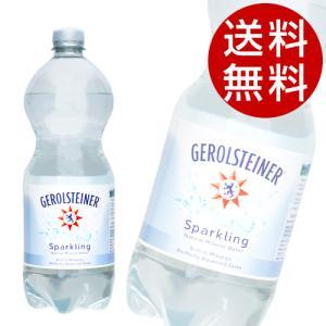 ゲロルシュタイナー ミネラルウォーター 1L(1000ml) 12本 (炭酸水 GEROLSTEINER) 『送料無料』※北海道・沖縄・離島を除く|drinkmarchais