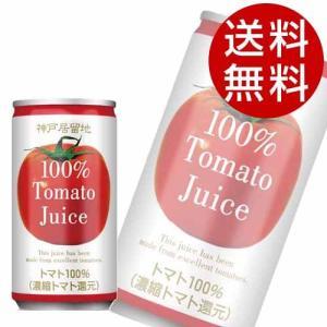 神戸居留地 トマト 185g 60本 (トマトジュース 野菜ジュース) 『送料無料』※北海道・沖縄・離島を除く|drinkmarchais