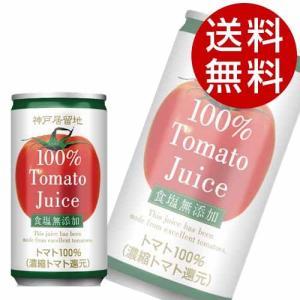 神戸居留地 完熟トマト100% 無塩 190g 60本 (トマトジュース 野菜ジュース) 『送料無料』※北海道・沖縄・離島を除く|drinkmarchais